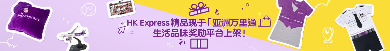 香港快运航空精品现于「亚洲万里通」生活品味奖励平台上架