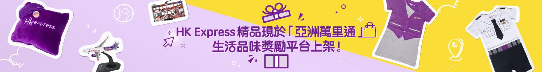HK Express 精品現於「亞洲萬里通」生活品味獎勵平台上架