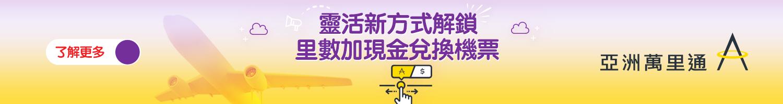 「亞洲萬里通」- 兌換往返香港機票