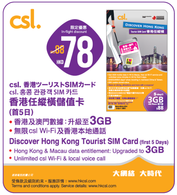 HK Express - Inflight Specials