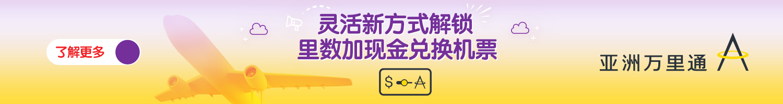 「亚洲万里通」- 兑换往返香港机票