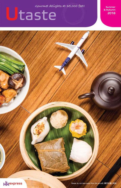 HK Express | 食事&お飲物