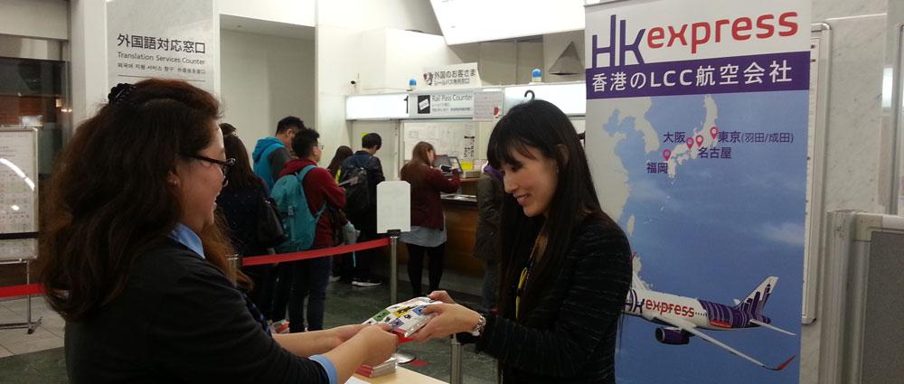 HK Express JR Kyushu Thankyou Gift